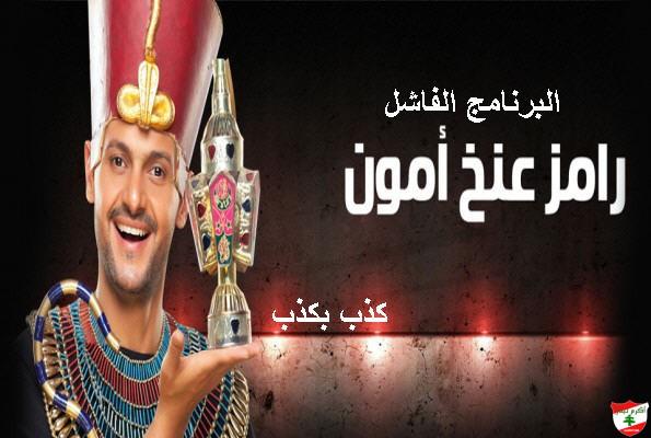Photo of كشف برنامج رامز عنخ امون بين التمثيل والحقيقة