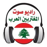 راديو صوت المغتربين العرب
